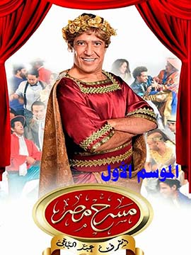 مسرح مصر - الموسم الأول