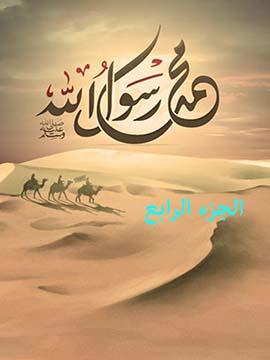 محمد رسول الله - الجزء الرابع