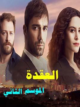 العقدة - الموسم الثاني - مترجم