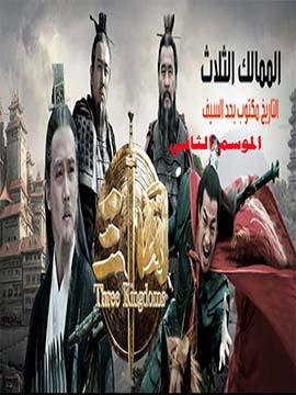 الممالك الثلاث - الموسم الثاني - مدبلج