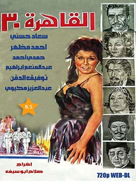القاهرة 30