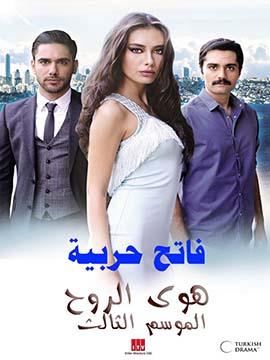 فاتح حربية - هوى الروح - الموسم الثالث - مدبلج