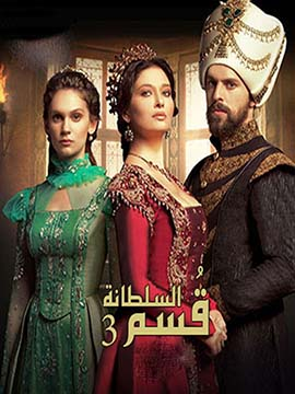 السلطانة قسم - الموسم الثالث - مدبلج