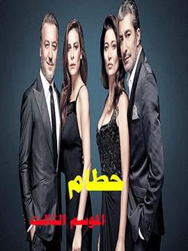 حطام - الموسم الثالث - مترجم