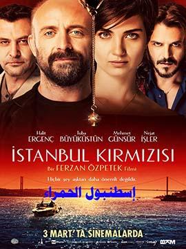 Istanbul Kirmizisi - إسطنبول الحمراء