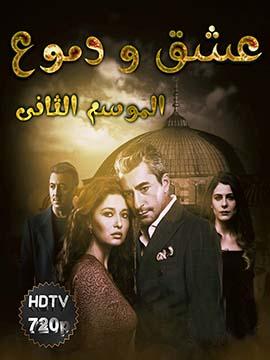 عشق ودموع (حطام) - الموسم الثاني - مدبلج