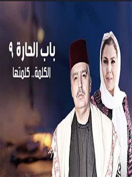 باب الحارة - الموسم التاسع