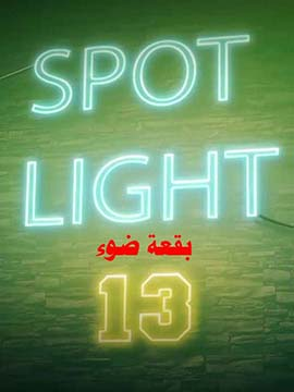 بقعة ضوء - الموسم 13