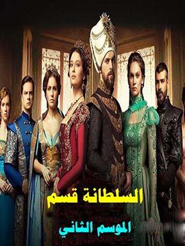 السلطانة قسم - الموسم الثاني - مترجم