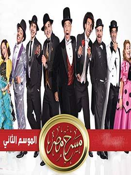 مسرح مصر - الموسم الثاني