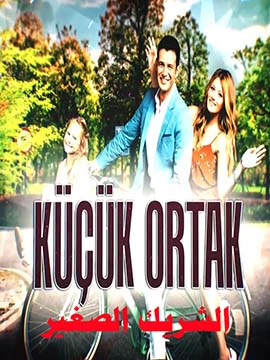 Kucuk Ortak - الشريك الصغير