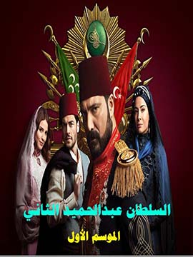 السلطان عبدالحميد الثاني - الموسم الأول - مترجم