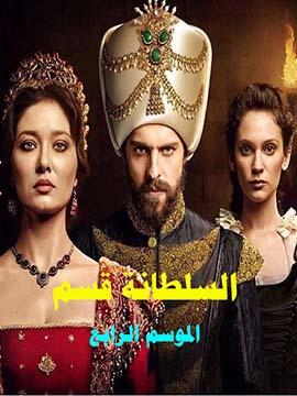السلطانة قسم - الموسم الرابع - مدبلج
