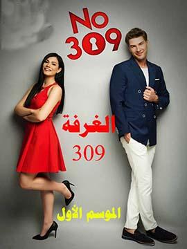 الغرفة 309 - الموسم الأول - مترجم