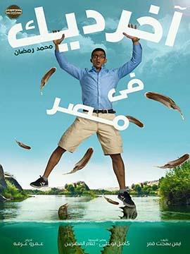 آخر ديك في مصر