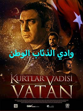 Kurtlar Vadisi: Vatan - وادي الذئاب - الوطن