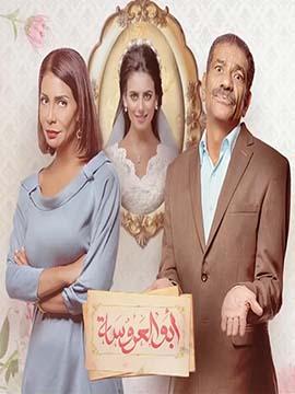 أبو العروسة - الموسم الأول