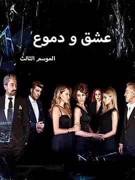 عشق ودموع (حطام) - الموسم الثالث - مدبلج