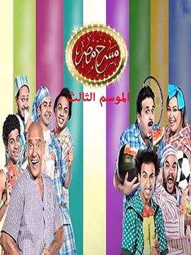 مسرح مصر - الموسم الثالث