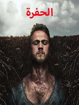 الحفرة - الموسم الأول - مترجم