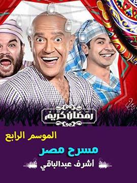 مسرح مصر - الموسم الرابع