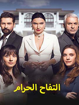 التفاح الحرام - الموسم الأول - مترجم