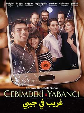 Cebimdeki Yabanci - غريب في جيبي