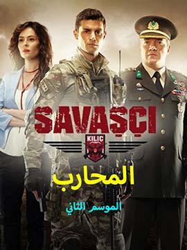 المحارب - الموسم الثاني - مترجم