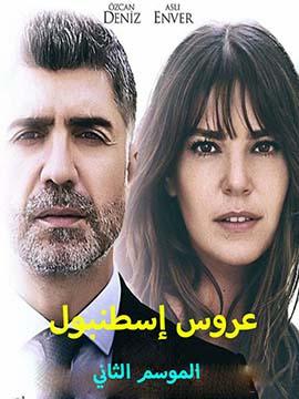 عروس إسطنبول - الموسم الثاني - مترجم