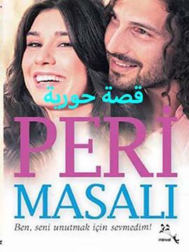 Peri Masali - قصة حورية