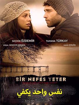 Bir Nefes Yeter - نفس واحد يكفي