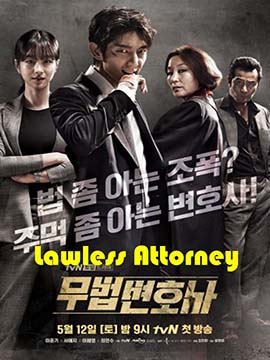 Lawless Attorney