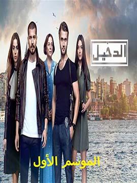 الدخيل - الموسم الأول - مدبلج