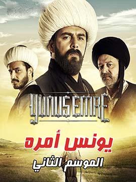 يونس إمره - الموسم الثاني - مترجم