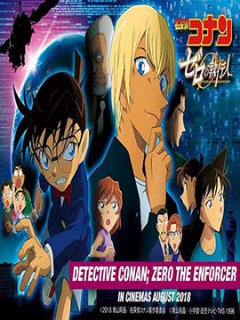 Detective Conan : Zero the Enforcer