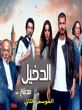 الدخيل - الموسم الثاني - مدبلج