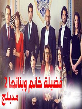 فضيلة خانم وبناتها - الموسم الثاني - مدبلج