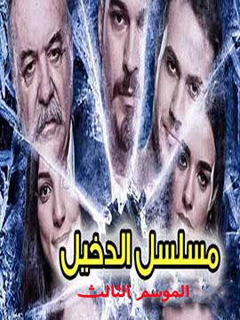 الدخيل - الموسم الثالث - مدبلج