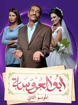 أبو العروسة - الموسم الثاني
