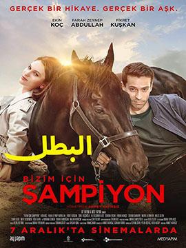 Bizim Icin Sampiyon - البطل