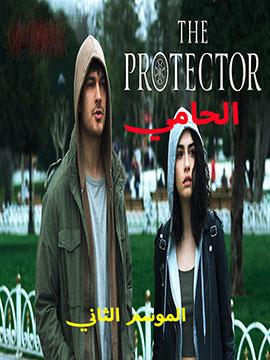 الحامي - الموسم الثاني - مدبلج