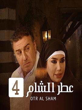 عطر الشام - الجزء الرابع