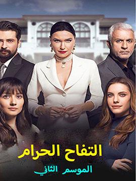 التفاح الحرام - الموسم الثاني - مترجم