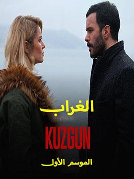 الغراب - الموسم الأول - مترجم