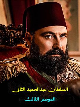 السلطان عبدالحميد الثاني - الموسم الثالث - مترجم