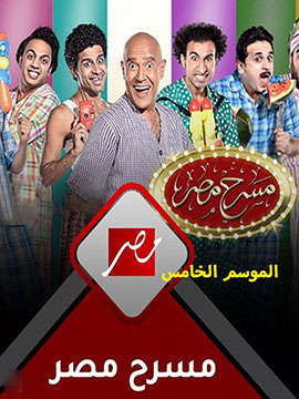 مسرح مصر - الموسم الخامس