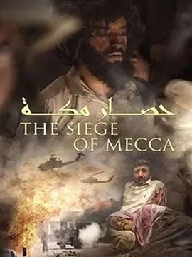 حصار مكة