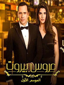 عروس بيروت - الموسم الأول