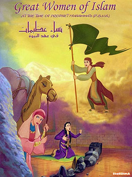 نساء عظيمات في عهد النبوة