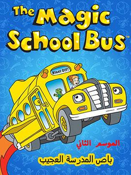 باص المدرسة العجيب - الموسم الثاني